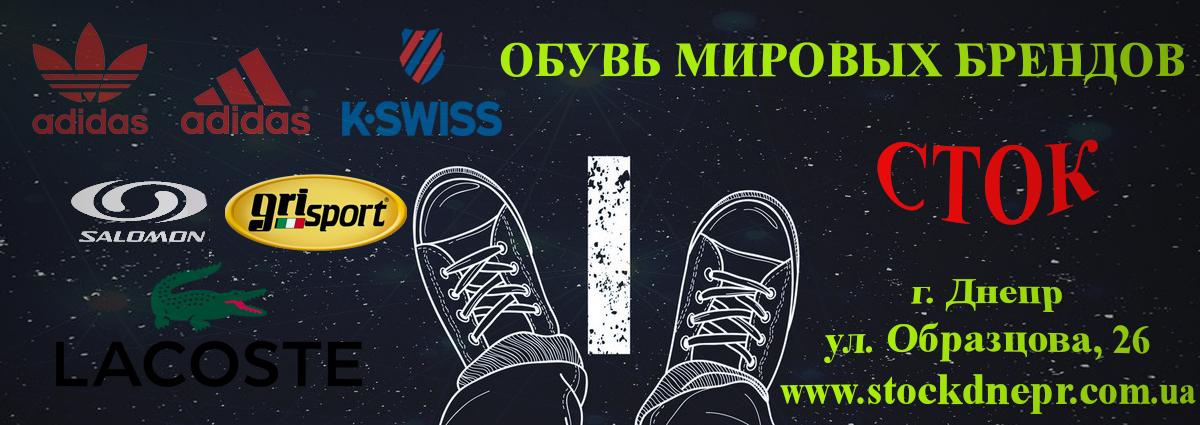 Сток Днепр  интернет-магазин стоковой одежды - купить одежду сток в Украине  - «Сток-Днепр» 555307df7ed